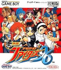 The King of Fighters: Heat of Battle