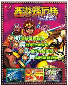 Oriental Legend Special