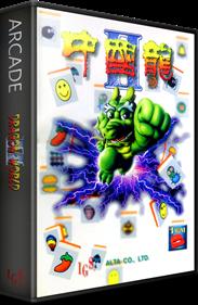 Dragon World II - Box - 3D