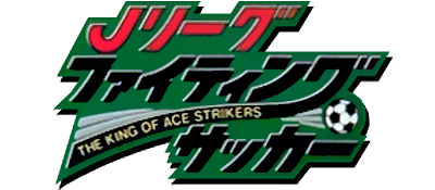 J.League Fighting Soccer: The King of Ace Strikers - Clear Logo