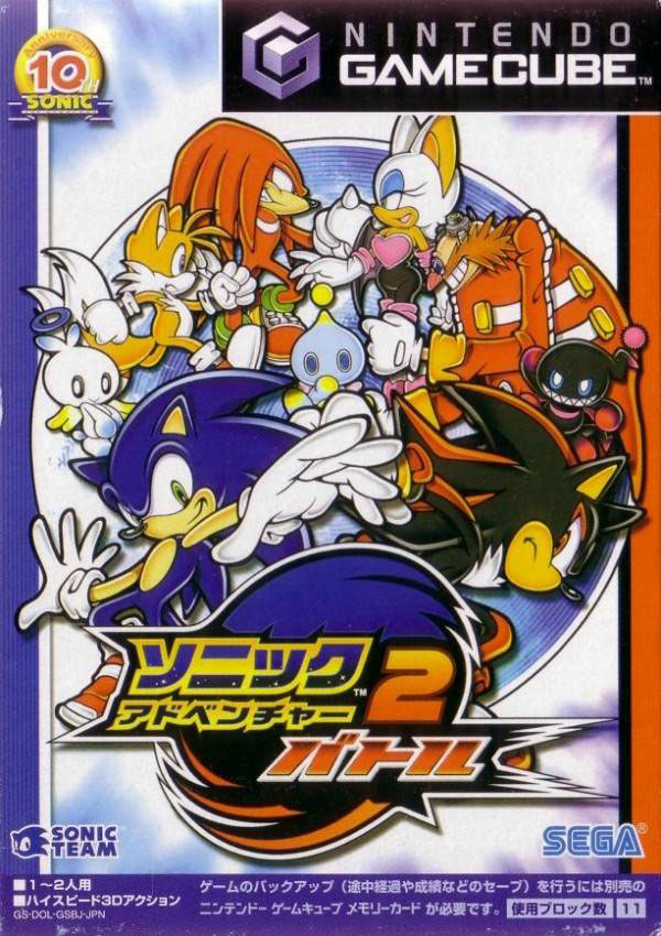 Sonic Adventure 2 Battle Details Launchbox Games Database