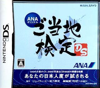 ANA Original: Gotouchi Kentei DS