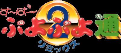 Super Puyo Puyo 2: Remix - Clear Logo