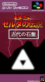 BS Zelda no Densetsu: Inishie no Sekiban: Dai-1-wa - Fanart - Box - Front