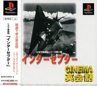 Cinema Eikaiwa Series Dai-2-dan: Interceptor