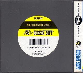 Susanoou Densetsu - Box - Back