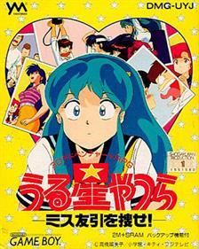 Urusei Yatsura: Miss Tomobiki o Sagase!