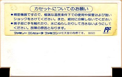 '89 Dennou Kyuusei Uranai - Cart - Back