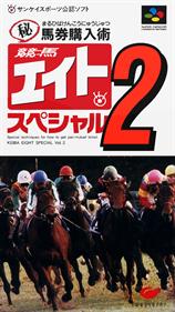 Keiba Eight Special 2