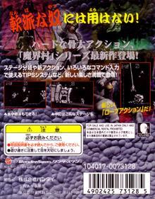 Makaimura for WonderSwan - Box - Back