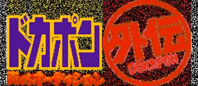 Dokapon Gaiden: Honoo no Audition - Clear Logo