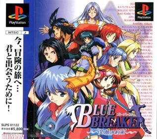 Blue Breaker: Egao No Yakushoku