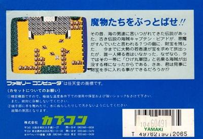 Higemaru Makaijima: Nanatsu no Shima Daibouken - Box - Back