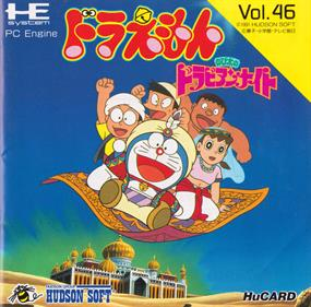 Doraemon: Nobita no Dorabian Night