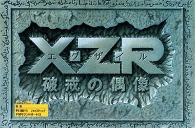 XZR: Hakai no Guuzou
