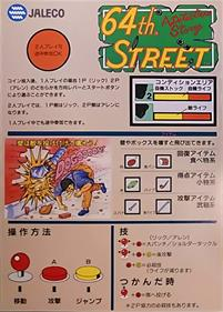 64th. Street: A Detective Story - Arcade - Controls Information