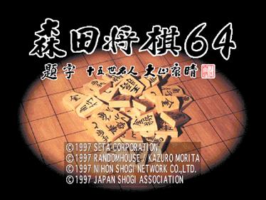 Morita Shougi 64 - Screenshot - Game Title
