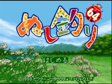 Nushi Tsuri 64 - Screenshot - Game Title