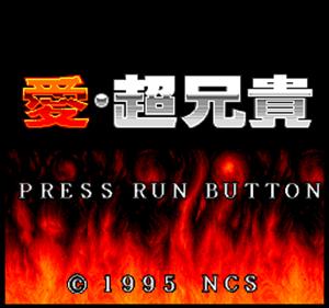Ai Chou Aniki - Screenshot - Game Title