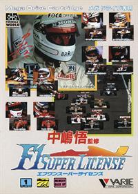 Nakajima Satoru Kanshuu: F1 Super License