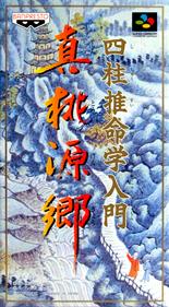 Shichuusuimeigaku Nyuumon: Shin Tougenkyou