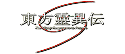 Touhou 01: The Highly Responsive to Prayers - Clear Logo