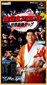 Zen-Nihon Pro Wres': Sekai Saikyou Tag