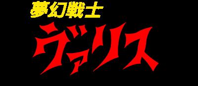 Mugen Senshi Valis - Clear Logo