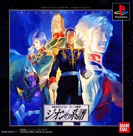 Kidou Senshi Gundam: Gihren no Yabou: Zeon no Keifu