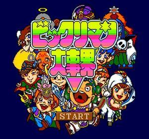 Bikkuriman Daijikai - Screenshot - Game Title