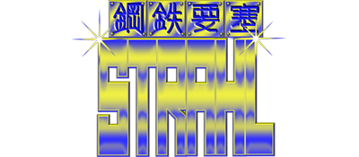 Koutetsu Yousai Strahl - Clear Logo