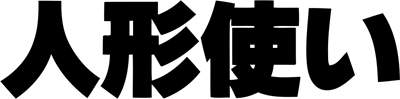 Ningyou Tsukai - Clear Logo