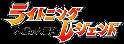 Lightning Legend: Daigo no Daibouken - Clear Logo