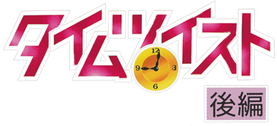 Time Twist: Rekishi no Katasumi de... - Kouhen - Clear Logo