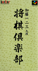 Katou Hifumi Kyu-dan Shogi Club