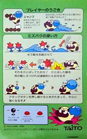 Liquid Kids - Arcade - Controls Information
