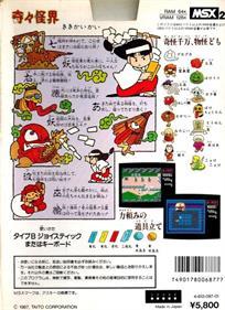 KiKi KaiKai - Box - Back