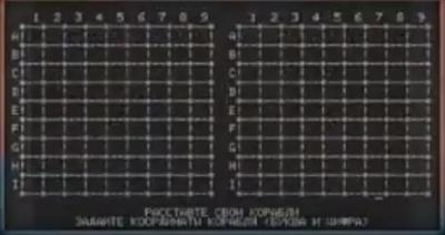 Battle Ship - Screenshot - Gameplay