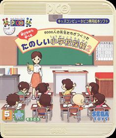 6000-nin no Sensei-tachi ga Tsukutta Tanoshii Shougakkou Tanken 2