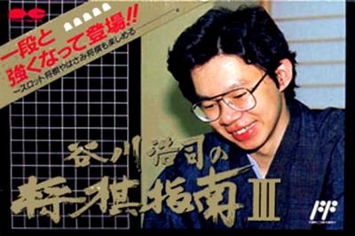 Tanigawa Kouji no Shougi Shinan III