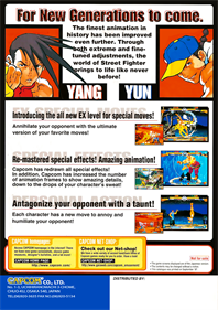 Street Fighter III 2nd Impact: Giant Attack - Advertisement Flyer - Back