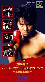 Onizuka Katsuya Super Virtual Boxing: Shin Kentou Ou Densetsu