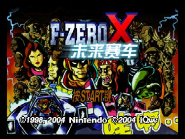 F-Zero X - Screenshot - Game Title