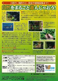 Nushi Tsuri 64 - Box - Back