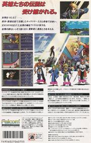 Dragon Slayer: The Legend of Heroes II - Box - Back