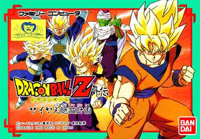 Dragon Ball Z Gaiden: Saiyajin Zetsumetsu Keikaku