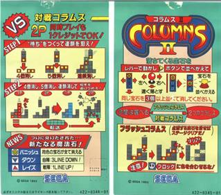Columns II: The Voyage Through Time - Arcade - Controls Information
