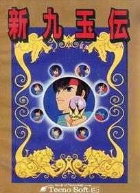 New Legendly Nine Gems: Shinku