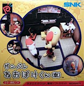 Ganbare Neo Poke-Kun