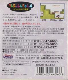 Crayon Shin-chan 4: Ora no Itazura Dai Henshin - Box - Back